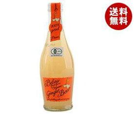【送料無料】ユウキ食品 オーガニック ジンジャービアー 250ml瓶×12本入 ※北海道・沖縄・離島は別途送料が必要。