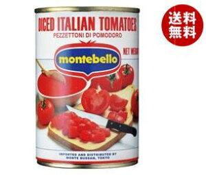 送料無料 モンテ物産 モンテベッロ ダイストマト 400g缶×24個入 ※北海道・沖縄・離島は別途送料が必要。