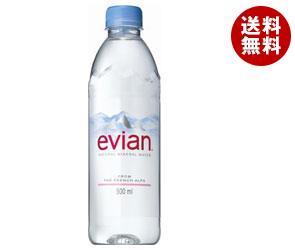 【送料無料】【2ケースセット】evian(エビアン) 500mlペットボトル×24本入×(2ケース) ※北海道・沖縄・離島は別途送料が必要。
