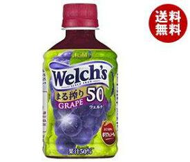 【送料無料】アサヒ飲料 Welch's(ウェルチ) グレープ50 280mlペットボトル×24本入 ※北海道・沖縄・離島は別途送料が必要。