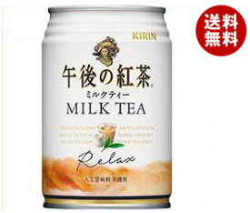 送料無料 キリン 午後の紅茶 ミルクティー 280g缶×24本入 ※北海道・沖縄・離島は別途送料が必要。