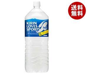 【送料無料】キリン LOVES SPORTS(ラブズスポーツ) 2Lペットボトル×6本入 ※北海道・沖縄・離島は別途送料が必要。