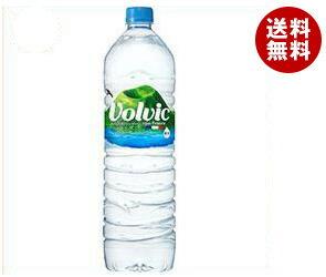 【送料無料】キリン Volvic(ボルヴィック) 1.5Lペットボトル×12本入 ※北海道・沖縄・離島は別途送料が必要。