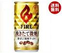 【送料無料】【2ケースセット】キリン FIRE(ファイア) 挽きたて微糖 185g缶×30本入×(2ケース) ※北海道・沖縄・離島…