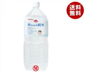 【送料無料】【2ケースセット】和光堂 ベビーのじかん 赤ちゃんの純水 2Lペットボトル×6本入×(2ケース) ※北海道・沖縄・離島は別途送料が必要。