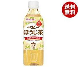 【送料無料】和光堂 ベビーのじかん ほうじ茶 500mlペットボトル×24本入 ※北海道・沖縄・離島は別途送料が必要。