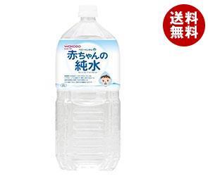 【送料無料】和光堂 ベビーのじかん 赤ちゃんの純水 2Lペットボトル×6本入 ※北海道・沖縄・離島は別途送料が必要。