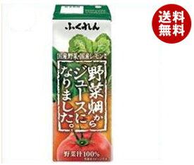 送料無料 ふくれん 野菜畑からジュースになりました。 200ml紙パック×24本入 ※北海道・沖縄・離島は別途送料が必要。