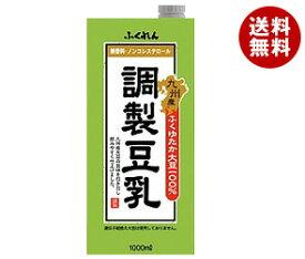 【送料無料】ふくれん 九州産ふくゆたか大豆 調製豆乳 1L紙パック×12(6×2)本入 ※北海道・沖縄・離島は別途送料が必要。