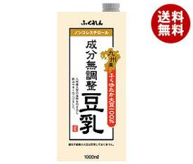送料無料 ふくれん 九州産ふくゆたか大豆 成分無調整豆乳 1000ml紙パック×12(6×2)本入※北海道・沖縄・離島は別途送料が必要。