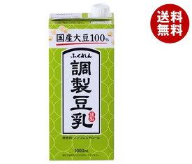 送料無料 ふくれん 九州産ふくゆたか大豆 調製豆乳 1000ml紙パック×12(6×2)本入 ※北海道・沖縄・離島は別途送料が必要。