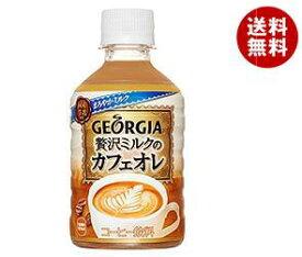 【送料無料】コカコーラ ジョージア 贅沢ミルクのカフェオレ 280mlペットボトル×24本入 ※北海道・沖縄・離島は別途送料が必要。