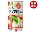 【送料無料】【2ケースセット】サンガリア 100% アップルジュース 190g缶×30本入×(2ケース) ※北海道・沖縄・離島は別途送料が必要。