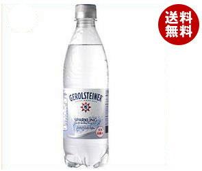 【送料無料】ゲロルシュタイナー ナチュラルミネラルウォーター(天然炭酸入) 500mlペットボトル×24本入 ※北海道・沖縄・離島は別途送料が必要。