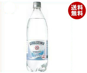 【送料無料】ゲロルシュタイナー ナチュラルミネラルウォーター(天然炭酸入) 1Lペットボトル×12本入 ※北海道・沖縄・離島は別途送料が必要。