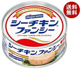 送料無料 はごろもフーズ シーチキンファンシー 90g缶×24個入 ※北海道・沖縄・離島は別途送料が必要。