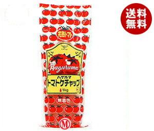 送料無料 ハグルマ JAS特級 トマトケチャップ 1kgチューブ×12本入 ※北海道・沖縄・離島は別途送料が必要。