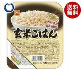 送料無料 東洋水産 玄米ごはん 160g×20(10×2)個入 ※北海道・沖縄・離島は別途送料が必要。
