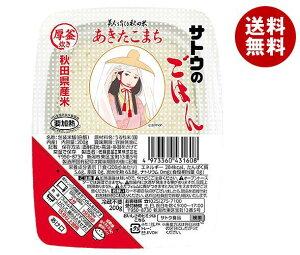 送料無料 サトウ食品 サトウのごはん 秋田県産あきたこまち 200g×20個入 ※北海道・沖縄・離島は別途送料が必要。