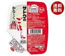 【送料無料】サトウ食品 サトウのごはん 新潟県産コシヒカリ かる〜く一膳 130g×20個入 ※北海道・沖縄・離島は別途…