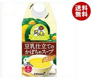 【送料無料】【2ケースセット】キッコーマン 豆乳仕立てのかぼちゃスープ 500ml紙パック×12本入×(2ケース) ※北海道・沖縄・離島は別途送料が必要。