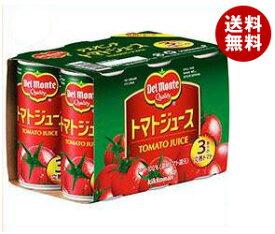 【送料無料】デルモンテ トマトジュース(有塩)(6缶パック) 190g缶×30(6×5)本入 ※北海道・沖縄・離島は別途送料が必要。