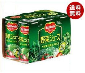【送料無料】【2ケースセット】デルモンテ 野菜ジュース(6缶パック) 190g缶×30(6×5)本入×(2ケース) ※北海道・沖縄・離島は別途送料が必要。