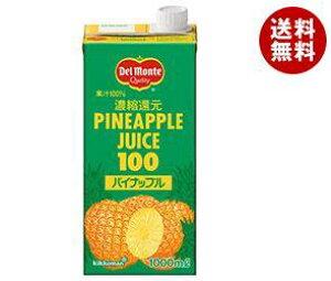 【送料無料】デルモンテ パイナップルジュース 1L紙パック×12(6×2)本入 ※北海道・沖縄・離島は別途送料が必要。