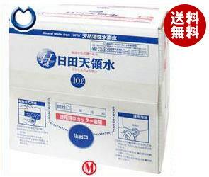 【送料無料】日田天領水 ミネラルウォーター 10L×1ケース ※北海道・沖縄・離島は別途送料が必要。