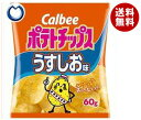 【送料無料】カルビー ポテトチップス うすしお味 60g×12個入 ※北海道・沖縄・離島は別途送料が必要。