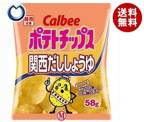【送料無料】カルビー ポテトチップス 関西だししょうゆ 58g×12個入 ※北海道・沖縄・離島は別途送料が必要。