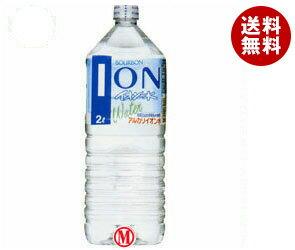【送料無料】ブルボン  イオン水 2LPET×6本入 ※北海道・沖縄・離島は別途送料が必要。