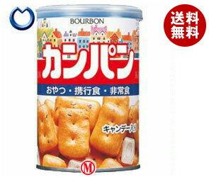 【送料無料】【2ケースセット】ブルボン カンパン 100g缶×24個入×(2ケース) ※北海道・沖縄・離島は別途送料が必要。