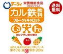 【送料無料】【2ケースセット】南日本酪農協同(株) デーリィ カル鉄飲料 フルーツ&キャロット 200ml紙パック×24本入…