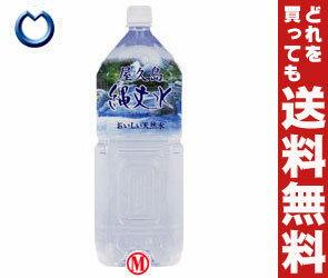 【送料無料】【2ケースセット】南日本酪農協同 屋久島縄文水 2Lペットボトル×6本入×(2ケース) ※北海道・沖縄・離島は別途送料が必要。