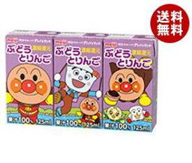 【送料無料】明治 それいけ!アンパンマンのぶどうとりんご 125ml紙パック×36(3P×12)本入 ※北海道・沖縄・離島は別途送料が必要。