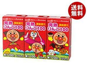 【送料無料】明治 それいけ!アンパンマンの完熟りんご100 125ml紙パック×36(3P×12)本入 ※北海道・沖縄・離島は別途送料が必要。