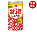 【送料無料】【2ケースセット】森永製菓 甘酒(しょうが) 190g缶×30本入×(2ケース) ※北海道・沖縄・離島は別途送料…