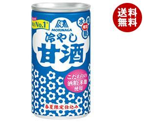 【送料無料】森永製菓 冷やし甘酒 190g缶×30本入 ※北海道・沖縄・離島は別途送料が必要。
