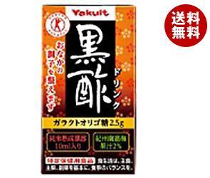 【送料無料】ヤクルト 黒酢ドリンク 125ml紙パック×36本入 ※北海道・沖縄・離島は別途送料が必要。