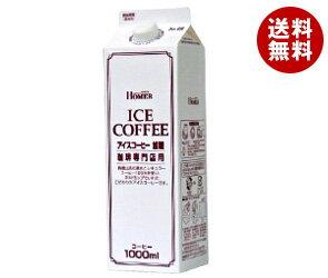 【送料無料】【2ケースセット】ホーマー アイスコーヒー 加糖 1000ml紙パック×12本入×(2ケース) ※北海道・沖縄・離島は別途送料が必要。