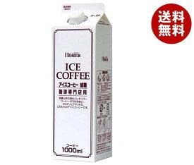 送料無料 【2ケースセット】ホーマー アイスコーヒー 加糖 1000ml紙パック×12本入×(2ケース) ※北海道・沖縄・離島は別途送料が必要。
