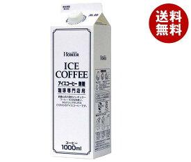 送料無料 【2ケースセット】ホーマー アイスコーヒー 無糖 1000ml紙パック×12本入×(2ケース) ※北海道・沖縄・離島は別途送料が必要。