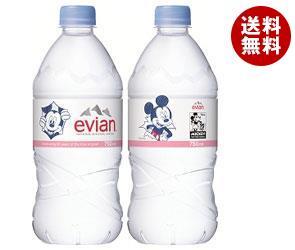 【送料無料】evian(エビアン) 750mlペットボトル×12本入 ※北海道・沖縄・離島は別途送料が必要。