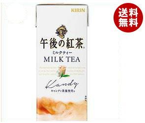 【送料無料】キリン 午後の紅茶 ミルクティー 250ml紙パック×24本入 ※北海道・沖縄・離島は別途送料が必要。