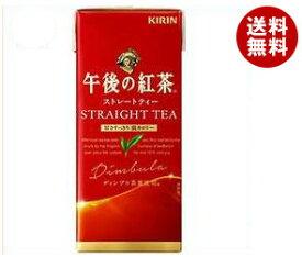 【送料無料】【2ケースセット】キリン 午後の紅茶 ストレートティー 250ml紙パック×24本入×(2ケース) ※北海道・沖縄・離島は別途送料が必要。
