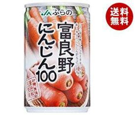 【送料無料】JAふらの 富良野にんじん100 160g缶×30本入 ※北海道・沖縄・離島は別途送料が必要。