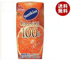 【送料無料】森永乳業 サンキスト 100%オレンジ(プリズマ容器) 200ml紙パック×24本入 ※北海道・沖縄・離島は別途送料が必要。