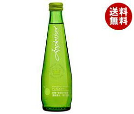 【送料無料】リードオフジャパン アップルタイザー 275ml瓶×24本入 ※北海道・沖縄・離島は別途送料が必要。