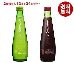 【送料無料】リードオフジャパン アップルタイザー バラエティ3種セット(アップルタイザー・ペアタイザー・グレープタイザー) 275ml瓶×24(3×8)本入 ※北海道・沖縄・離島は別途送料が必要。